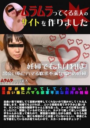 【無修正】 旦那が怖がってしてくれない 出会い系にハマる欲求不満な臨月の妊婦 宮田加奈子