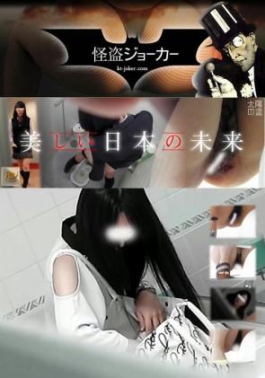 【無修正】 美しい日本の未来 No.25 22 に登場した子がまさかの大で再登場