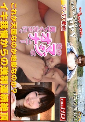 【無修正】 別刊マジオナ Vol.98 咲良