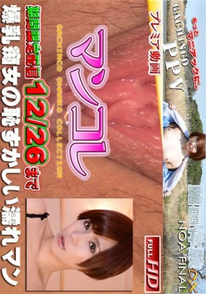 【無修正】 別刊マンコレ Vol.113 レミ