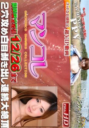 【無修正】 別刊マンコレ Vol.114 リナ