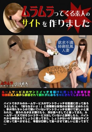 【無修正】 ルームサービスのサンドイッチを届けに行ったら欲求不満姉御肌風人妻から 立川美奈子