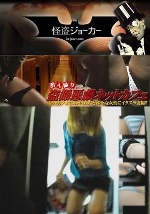 【無修正】 盗撮悪戯ネットカフェ Vol.16 前篇 JD系モリマン発見