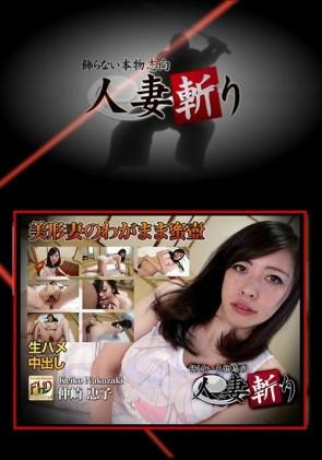 【無修正】 人妻斬り 仲崎恵子31歳