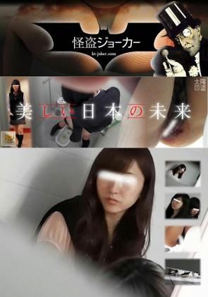 【無修正】 美しい日本の未来 No.26 美女偏差値オール90