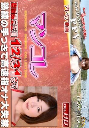【無修正】 別刊マンコレ Vol.115 鈴香