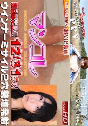 【無修正】 別刊マンコレ Vol.116 樹