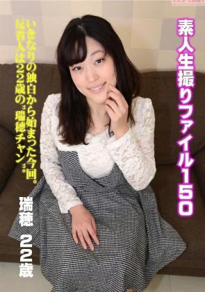 【無修正】 素人生撮りファイル Vol.150 瑞穂