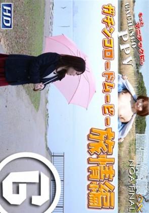 【無修正】 GRM6 旅情編 歩美