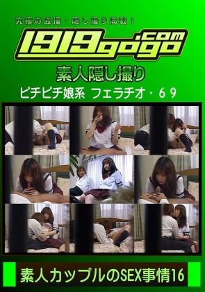 【無修正】 素人カップルのSEX事情 16