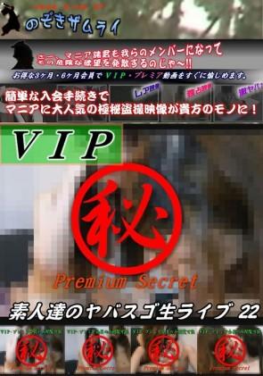 【無修正】 素人達のヤバスゴ生ライブ 22