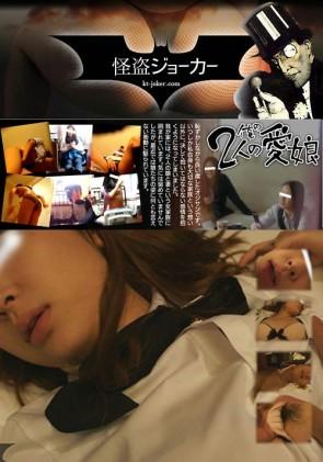 【無修正】 【俺の2人の愛嬢】Vol.61【ユリナ】お泊り・・・実は前夜・・・。