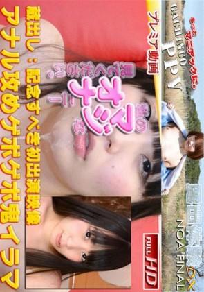 【無修正】 別刊マジオナ Vol.99 ミミ