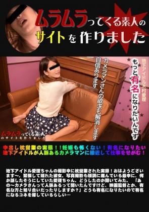 【無修正】 中出し枕営業の実態 妊娠も怖くない 木村愛理