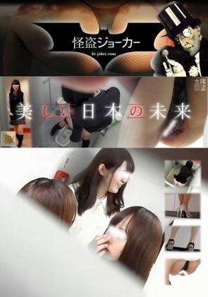 【無修正】 【美しい日本の未来】No.27 規格外主人公登場、予告モデル登場