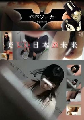 【無修正】 【美しい日本の未来】No.29 豹柄サンダルは便●気味???