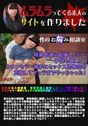 【無修正】 性のお悩み相談室 将来普通に結婚したいし子供も欲しい 神田桃子