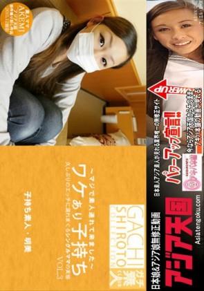 【無修正】 久しぶりのエッチに濡れまくるシングルママの実態 ワケあり子持ち Vol.3 広瀬明美