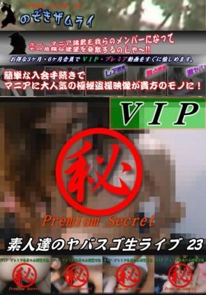 【無修正】 素人達のヤバスゴ生ライブ 23