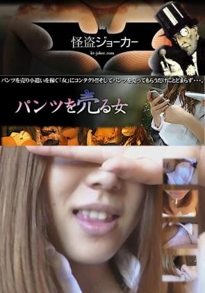 【無修正】 【パンツを売る女】Vol.13 ノリノリのJ●、そのノリでパクッ!どぴゅっと!!