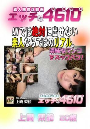 【無修正】 エッチな4610 上崎梨絵20歳