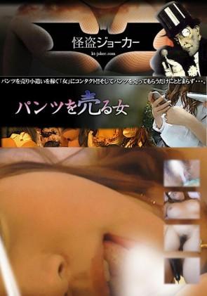 【無修正】 【パンツを売る女】Vol.14 後半戦は、もちろんいつもの「生」「中」で!!