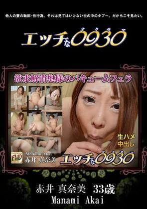 【無修正】 エッチな0930 赤井真奈美33歳