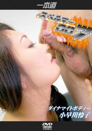 【無修正】 しゃぶる007 スペルマー 小早川怜子