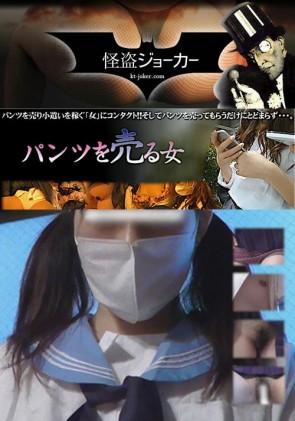 【無修正】 【パンツを売る女】Vol.12 制●に燃えて?ついつい中田氏
