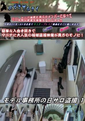 【無修正】 モデル事務所の日サロ盗撮 1