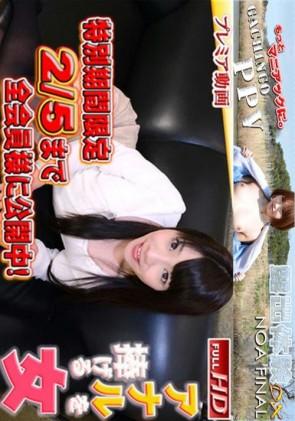 【無修正】 アナルを捧げる女 Vol.28 百合