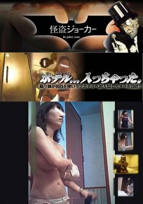 【無修正】 【ホテル・・・入っちゃった】仰天オッパイ!小柄な巨乳 み●さん Vol.33 脱衣編