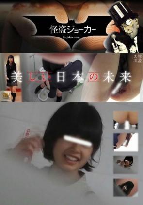 【無修正】 【美しい日本の未来】No.30 個人撮影時間最長!かぶりつきアリーナ最前列!!
