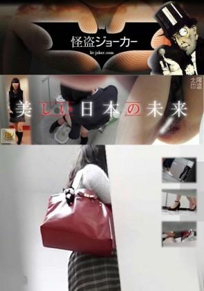 【無修正】 【美しい日本の未来】No.31 新しいアングルに挑戦