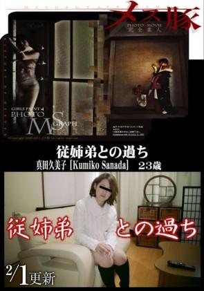 【無修正】 メス豚 真田久美子