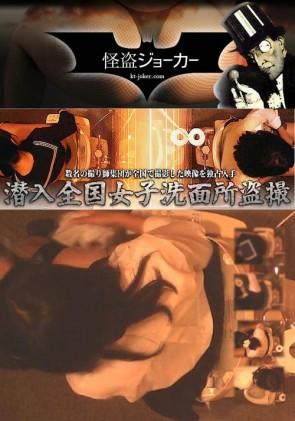 【無修正】 【潜入全国女子洗面所盗撮 】Vol.01 制●がいっぱい!!