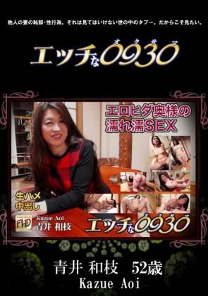 【無修正】 エッチな0930 青井和枝52歳