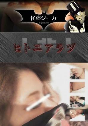 【無修正】 【ヒトニアラヅ】No.07 種付け