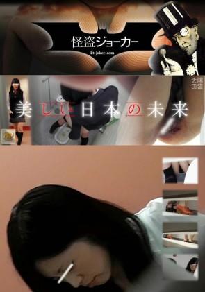 【無修正】 【美しい日本の未来】No.33 黒パンをやっと下げる。
