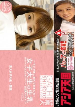 【無修正】 普通の女子大生を街角でゲットし生巨乳を揉みまくり 女子大生の生乳 Vol.1