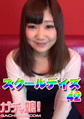 【無修正】 スクールデイズ42 芽衣