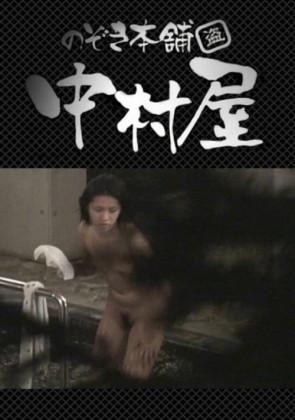 【無修正】 Aquaな露天風呂Vol.358