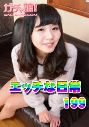 【無修正】 エッチな日常119 カノン