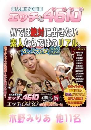 【無修正】 エッチな4610 おしっこ特集82