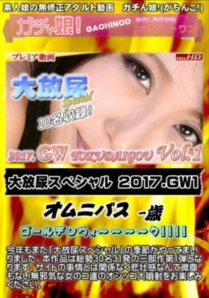【無修正】 大放尿スペシャル 2017.GW1