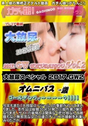 【無修正】 大放尿スペシャル 2017.GW2