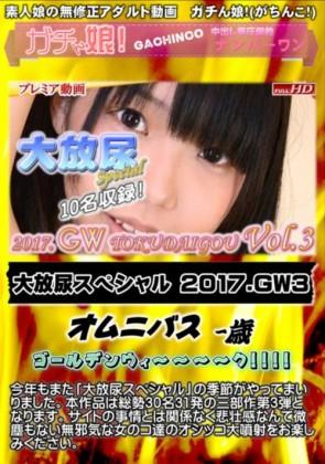 【無修正】 大放尿スペシャル 2017.GW3