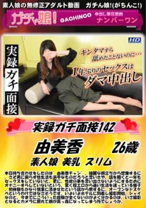 【無修正】 実録ガチ面接 Vol.142 由美香