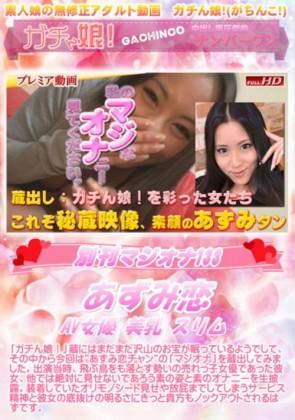 【無修正】 別刊マジオナ Vol.133 あずみ恋