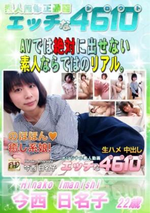 【無修正】 エッチな4610 今西日名子